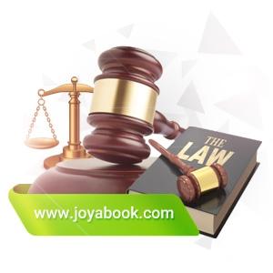 کتاب حقوق