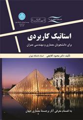 کتاب استاتیک کاربردی برای دانشجویان معماری ومهندسی عمران