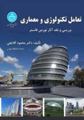 کتاب تعامل تکنولوژی و معماری بررسی و نقد آثار نورمن فاستر