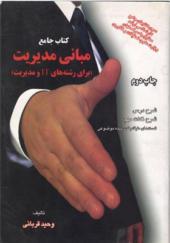 کتاب جامع مبانی مدیریت برای رشته های it و مدیریت