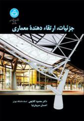 کتاب جزئیات ارتقاء دهنده معماری
