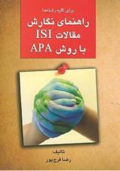 کتاب راهنمای نگارش مقالات ISI با روش APA