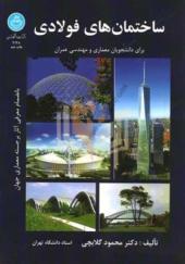 کتاب ساختمان های فولادی برای دانشجویان معماری ومهندسی عمران