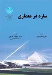 کتاب سازه در معماری اثر محمود گلابچی