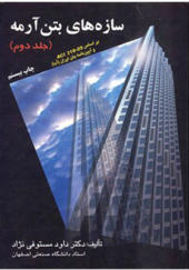 کتاب سازه های بتن آرمه جلد دوم