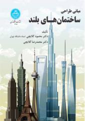 کتاب مبانی طراحی ساختمان های بلند