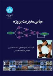 کتاب مبانی مدیریت پروژه