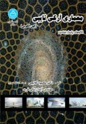 کتاب معماری آرکی تایپی کهن الگویی