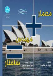 کتاب معمار مهندس ساختار