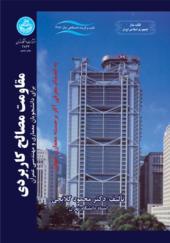 کتاب مقاومت مصالح کاربردی برای دانشجویان معماری ومهندسی عمران
