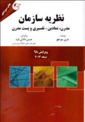 کتاب نظریه سازمان مدرن نمادین تفسیری و پست مدرن