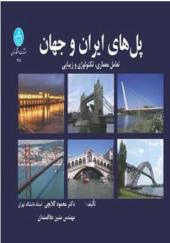 کتاب پل های ایران و جهان تعامل معماری تکنولوژی وزیبایی