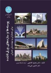 کتاب پوسته ها و سازه های ورق تا شده برای معماران و مهندسان عمران