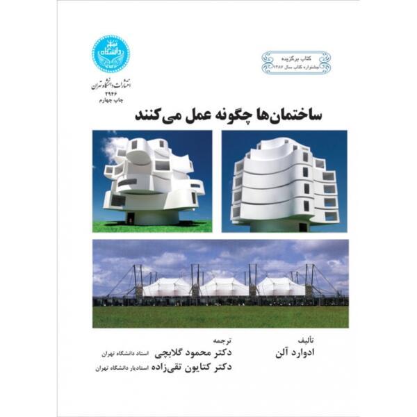 کتاب ساختمان ها چگونه عمل میکنند
