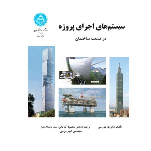 سیستم های اجرای پروژه در صنعت ساختمان