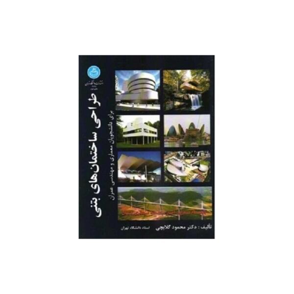 کتاب طراحی ساختمان های بتنی برای معماری و عمران