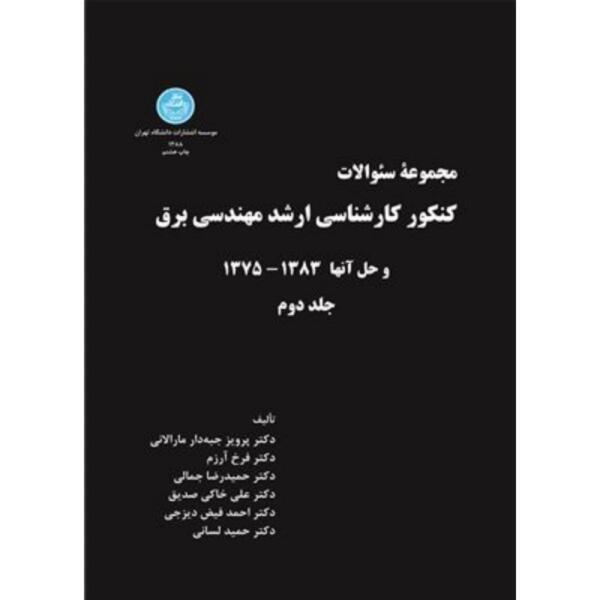 مجموعه سوالات کنکور کارشناسی ارشد مهندسی برق (جلد دوم ) وحل آنها1384 -1375