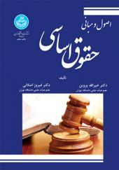 کتاب اصول و مبانی حقوق اساسی