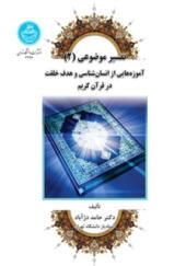 کتاب تفسیر موضوعی ۲ آموزه هایی از انسان شناسی و هدف خلقت در قرآن کریم