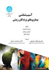 کتاب آسیب شناسی بیماریهای پرندگان زینتی