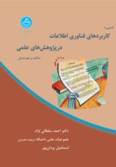 کتاب آشنایی با کاربردهای فناوری اطلاعات در پژوهشهای علمی با تاکید بر علوم انسانی