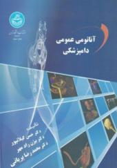کتاب آناتومی عمومی دامپزشکی اثر حسن گیلان پور
