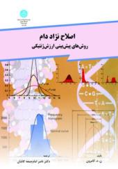 کتاب اصلاح نژاد دام روش های پیش بینی ارزش ژنتیکی