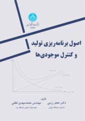 کتاب اصول برنامه ریزی تولید و کنترل موجودی ها