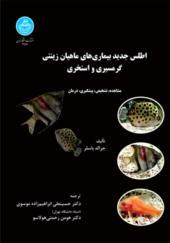 کتاب اطلس جدید بیماری های ماهیان زینتی گرمسیری و استخری