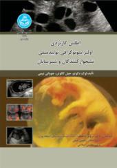 کتاب اطلس کاربردی اولتراسونوگرافی تولیدمثلی نشخوارکنندگان و شترسانان