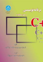 کتاب برنامه نویسی و حل مساله با ++c