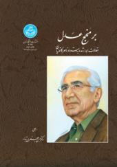 کتاب بر منهج عدل مقالات اهدا شده به استاد ناصر کاتوزیان