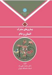 کتاب بیماری های مشترک انسان و دام اثر محمد علی راد