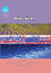 کتاب بیوانفورماتیک داده پردازی زیستی