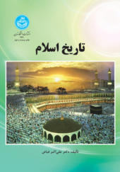 کتاب تاریخ اسلام اثر علی اکبر فیاض