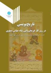 کتاب تاریخ نویسی در روزگار فرمانروایی شاه عباس صفوی