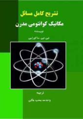 کتاب تشریح کامل مسائل مکانیک کوانتومی مدرن