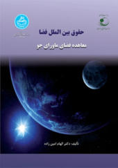 کتاب حقوق بین الملل فضا معاهده فضای ماورای جو اثر الهام امین زاده