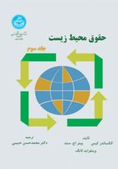 کتاب حقوق محیط زیست جلد سوم