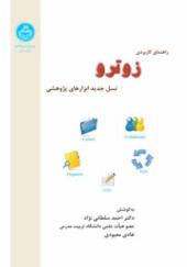 کتاب راهنمای کاربردی زوترو نسل جدید ابزارهای پژوهشی