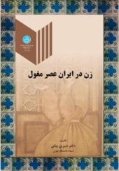 کتاب زن در ایران عصر مغول