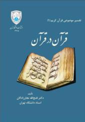 کتاب قرآن در قرآن