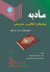 کتاب مادبه پیام های اخلاقی و مدیریتی سوره های حمد و بقره
