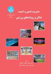 کتاب مدیریت ایمنی و امنیت اماکن و رویداد های ورزشی