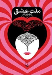 کتاب  ملت عشق اثر الیف شافاک سلفون