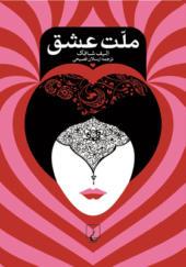 کتاب ملت عشق  جیبی اثر الیف شافاک