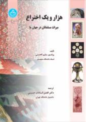 کتاب هزار و یک اختراع میراث مسلمانان در جهان ما