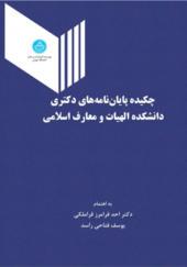 کتاب چکیده پایان نامه های دکتری دانشکده الهیات و معارف اسلامی
