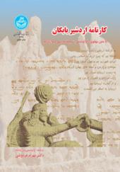 کتاب کارنامه اردشیر بابکان