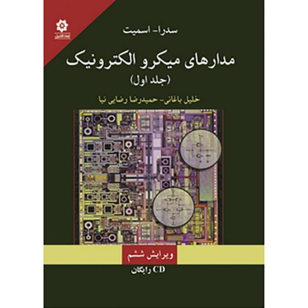 مدارهای میکرو الکترونیک (جلد اول )